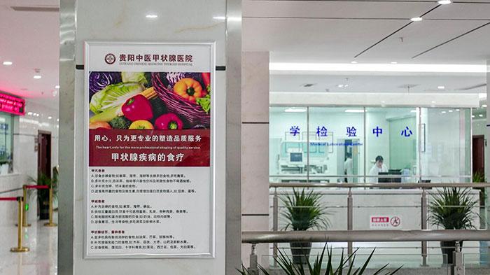 贵阳中医甲状腺医院