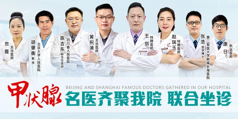 贵阳中医甲状腺医院专家团队